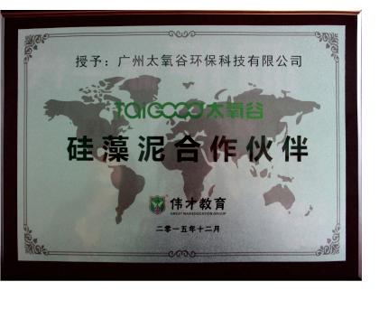 香港伟才幼儿园硅藻泥合作伙伴