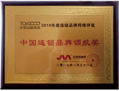 中国连锁品牌领航奖